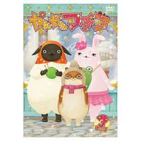 DVD「やんやんマチコ3」(通常版)