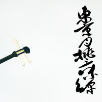 東京月桃三味線  Tokyo Ghetto Shamisen