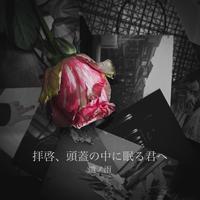 1st Single『拝啓、頭蓋の中に眠る君へ』