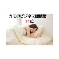 カモが選ぶビジネス睡眠術ランキング 11位「就寝30分前までに電源〇〇〇」