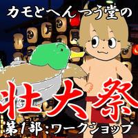 【A】カモとへんつう堂の壮大祭 第1部:ワークショップ