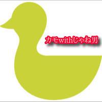 カモwithじゃねお[大吉のみくじNO.0006]