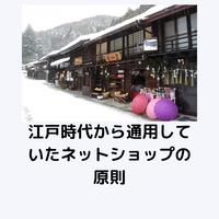 江戸時代から通用していたネットショップの原則【スカイプ相談権付き】