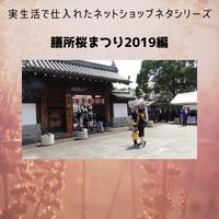 実生活で仕入れたネットショップネタシリーズ 膳所桜まつり2019編
