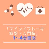 マインドブレーキ解除・入門編【1-4合冊版】