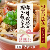 米沢牛炊き込みご飯の素 プレミアム(2合炊き)/1箱2袋入り