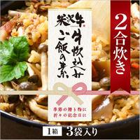 米沢牛炊き込みご飯の素(2合炊き)/1箱3袋入り