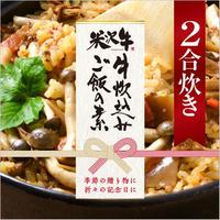 米沢牛炊き込みご飯の素(2合炊き)/1袋