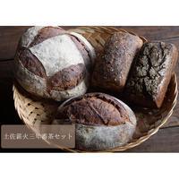 <6/26(土)発送>パン4種セット+土佐薪火三年番茶