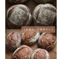 <6/25(金)発送>カンパーニュとブリオッシュ+土佐薪火三年番茶