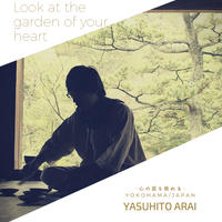 8/11 (金) Look at the garden of your heart-心の庭を眺める-