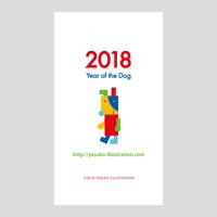 【Year of the Dog 2018】スマホ用壁紙(1080×1920)