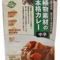 植物素材の本格カレー(中辛)