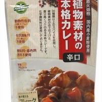 植物素材の本格カレー  (辛口)
