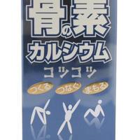 【定番】骨の素カルシウム