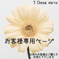 hirokom1225様専用ページ