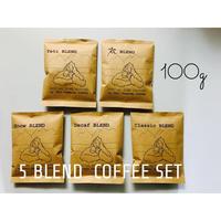 ブレンドコーヒー100g入り 5種類飲み比べセット