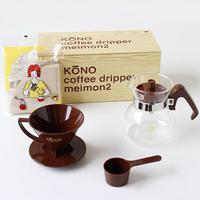 KONO 名門ドリッパーセット2人用 chocolate