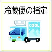 ※冷蔵便をご希望の場合は、こちらをカートに入れてください。
