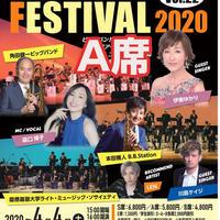 4月4日(土)開催『ビッグバンド フェスティバル 2020 VOL.22 』A席 一般販売