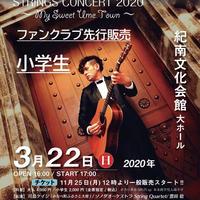 2020年3月22日(日)開催 『川島ケイジ STRINGS CONCERT 2020 ~My Sweet Ume Town~』チケット ファンクラブ先行販売 小学生