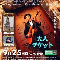 2021年9月25日(土)振替公演 『川島ケイジ STRINGS CONCERT 2020 ~My Sweet Ume Town~』振替公演 チケット《大人用》