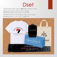 【D】set [Tシャツ+マフラータオル+アルコールハンドジェル+コットンバッグ+デニムポーチ]