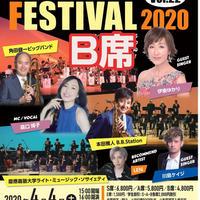 4月4日(土)開催『ビッグバンド フェスティバル 2020 VOL.22 』B席 一般販売