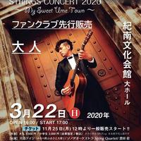 2020年3月22日(日)開催 『川島ケイジ STRINGS CONCERT 2020 ~My Sweet Ume Town~』チケット ファンクラブ先行販売 大人