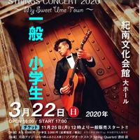 2020年3月22日(日)開催 『川島ケイジ STRINGS CONCERT 2020 ~My Sweet Ume Town~』チケット 一般販売 小学生