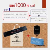 ◇◆送料 1000円 part1◆◇ マフラータオル+コットンバッグ+(どちらか1点)