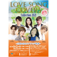 LOVE SONG COVERS Collection 2021 〜元気の出るラブソング特集〜 FC先行販売チケット
