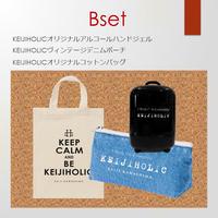 【B】set [アルコールハンドジェル+デニムポーチ+コットンバッグ]