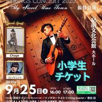 2021年9月25日(土)開催 『川島ケイジ STRINGS CONCERT 2020 ~My Sweet Ume Town~』振替公演 チケット《小学生用》