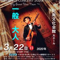 2020年3月22日(日)開催 『川島ケイジ STRINGS CONCERT 2020 ~My Sweet Ume Town~』チケット 一般販売 大人
