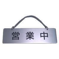ステンレスサインプレート ST-E001 1㎜厚 チェーン付 55㎜×180㎜ <表>営業中<裏>準備中