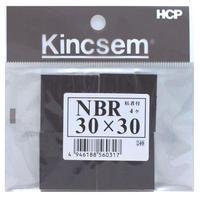 NBRゴム(ニトリルゴム) NBR30×30N 3.0mm厚×30mm×30mm 4個入