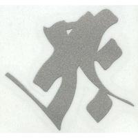 スコッチカル梵字シール 丑・寅(うし・とら)年生まれ<タラーク> SCB-011 Mサイズ シルバー 約30mm