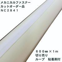 メカニカルファスナー カットオーダー品 NC2841 600㎜×1ⅿ ループ 粘着剤付