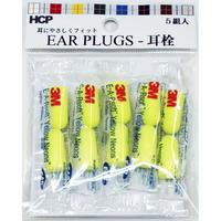 EAR PLUG 耳栓 EP-001-5P 5組入 イエローネオン