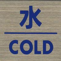 ステンレスサインプレート ST-S034 1㎜厚 粘着テープ付 40㎜角 水/COLD
