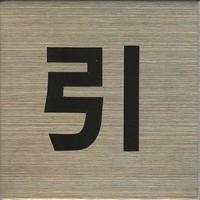 ステンレスサインプレート ST-S017 1㎜厚 粘着テープ付 40㎜角 引