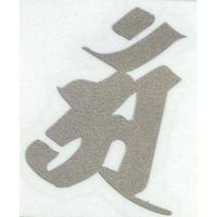 スコッチカル梵字シール 辰・巳(たつ・み)年生まれ<アン> SCB-023 Mサイズ シルバー 約30mm