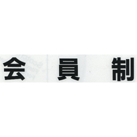スコッチカルサインシール SC400-011 25㎜ヘルべチカ切り文字タイプ ブラック