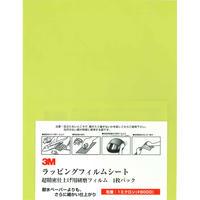 研磨材素材 ラッピングフィルムシート LF#8000 216mm×280mm 薄緑