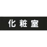アクリルマットブラックプレート ACMBA-025 2㎜厚 粘着テープ付 30㎜×100㎜ 化粧室