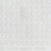 スコッチカルインレタシート 10mmセットパック 書体   角ゴシック カタカナ SCKK-001 (001裏グレー)