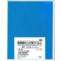 研磨材素材 ラッピングフィルムシート LF#400 216mm×280mm 青