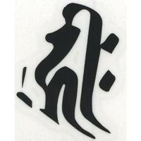 スコッチカル梵字シール 戌・亥(いぬ・い)年生まれ<キリーク> SCB-045 Lサイズ シルバー 約90mm