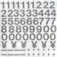 スコッチカルインレタシート 15mmセットパック 書体  ヘルベチカ 数字 JC1BN-120 シルバーメタリック